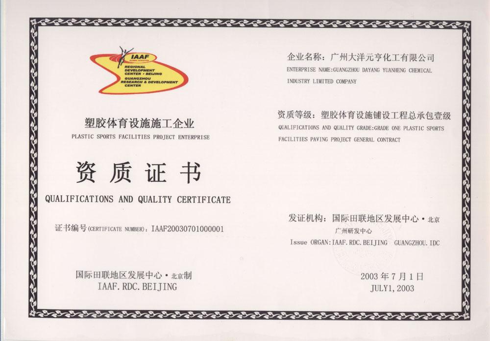 塑胶体育设施国际田联-一级资质证书