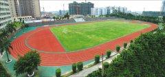 广州新塘中学塑胶跑道