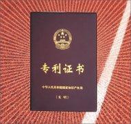 中国国际发明展览会荣誉证书