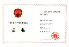 塑胶跑道厂家唯一荣获广州市科学技术奖励证书