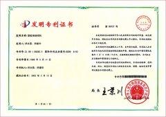 塑胶场地材料发明专利证书