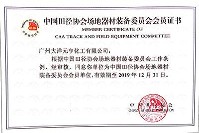 中国田径协会场地器材装备委员会会员证书