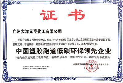 中国塑胶跑道低碳环保领先企业证书