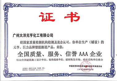 荣获全国质量、服务、信誉AAA企业证书